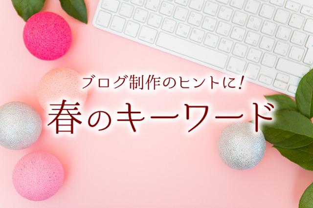 【ブログ制作のネタやヒントに】3月・4月で使える春のキーワード特集