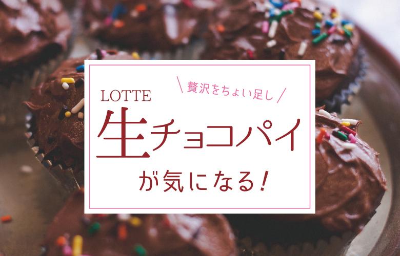 """あのロッテの""""生""""チョコパイが買える!?プチ贅沢にぴったりな罪なお菓子・・・!"""