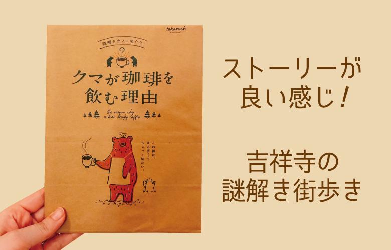 【吉祥寺 謎解き街歩き】クマが珈琲を飲む理由をレビュー!【ネタバレなし】