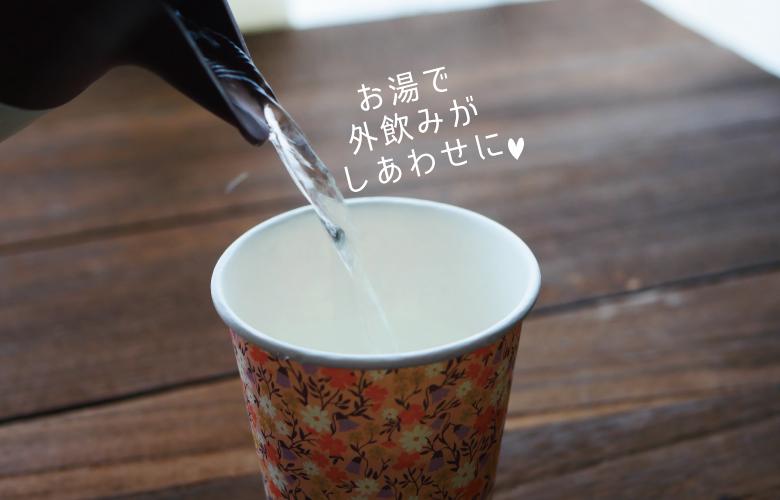【魔法瓶が大活躍】お花見&ピクニックこそ外でお湯割りを飲もう!