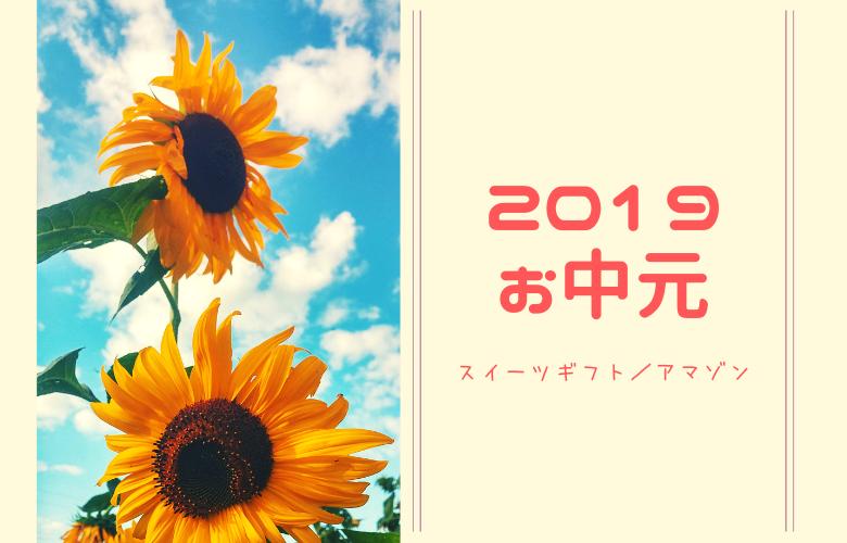 【2019お中元】アマゾンセレクトまとめ【可愛いスイーツ夏ギフト】