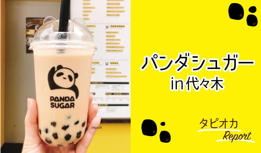 【タピオカ】パンダシュガー/代々木店『紅茶ミルクティー』が美味しい!