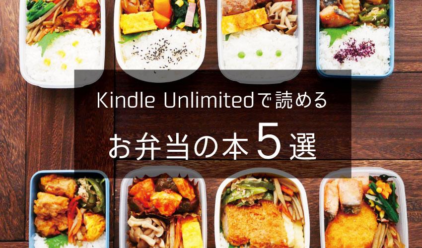 【Kindle Unlimitedで読める】おすすめお弁当本5選をご紹介します!