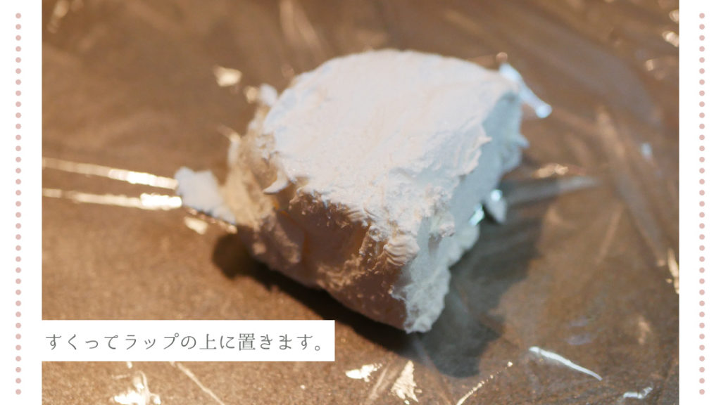 冷凍ホイップクリーム_小分け方法