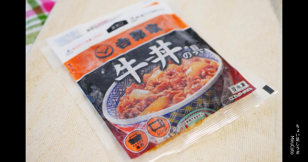 吉野家 冷凍牛丼